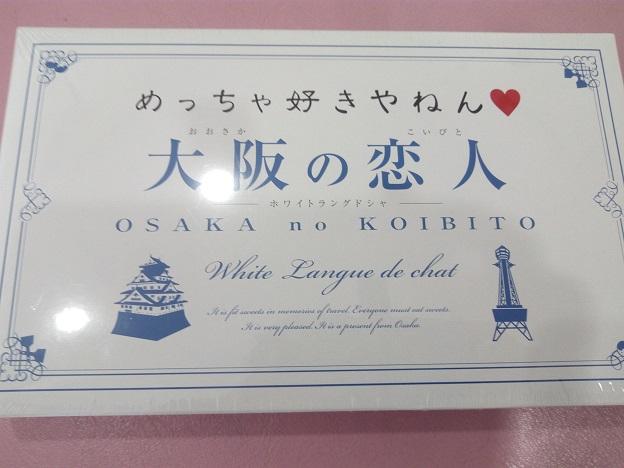 大阪の恋人,お土産,