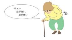 おばあちゃん,姿勢,